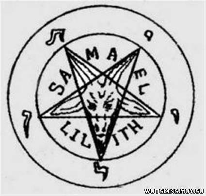 знаком сатанисты определить каким по их